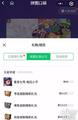 王者荣耀微信游戏6周年在哪 微信游戏六周年送皮肤活动