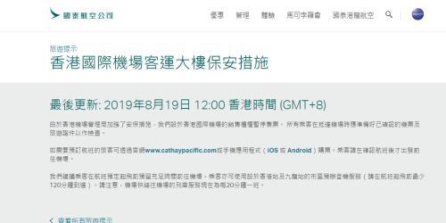 国泰暂停香港机场柜台售票怎么回事?国泰为何暂停香港机场柜台售票
