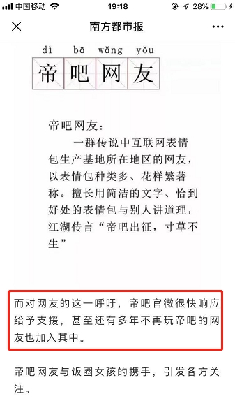 帝吧出征香港获新闻联播点赞 帝吧是什么组织意思介绍