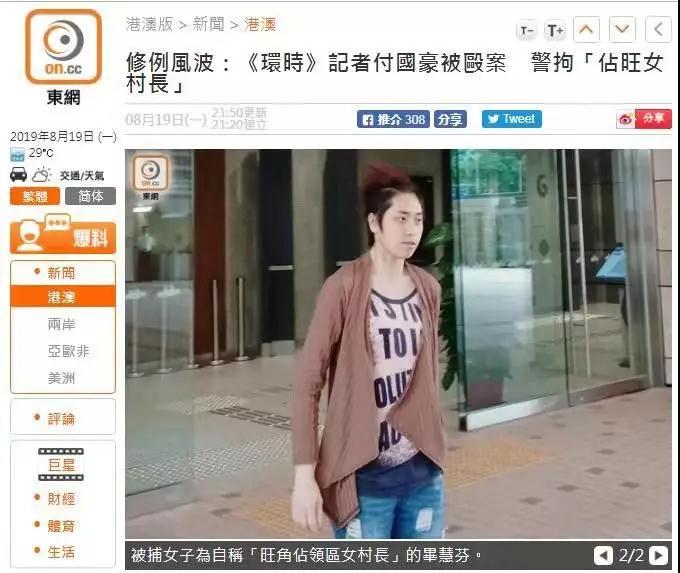 打付国豪的女子被拘详细新闻介绍?付国豪近况曝光被打原因揭秘
