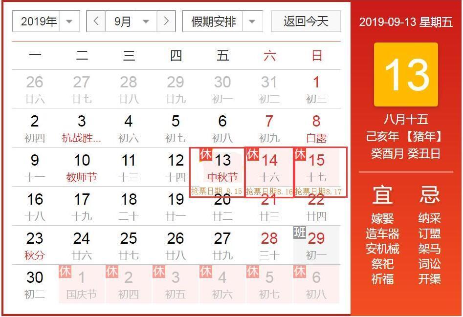 2019年中秋放假时间是什么时候?中秋完整版抢车票攻略 2019中秋节放假安排最新