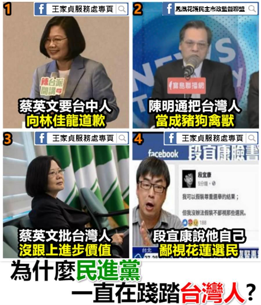 一图看清民进党嘴脸 网轰:为什么一直践踏台湾人