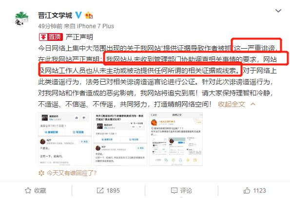 陈情令原著作者墨香铜臭被抓是真的吗?曾传闻其涉非法出版