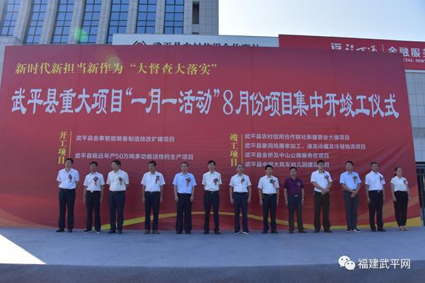 龙岩武平6个项目集中开竣工 总投资10.05亿元