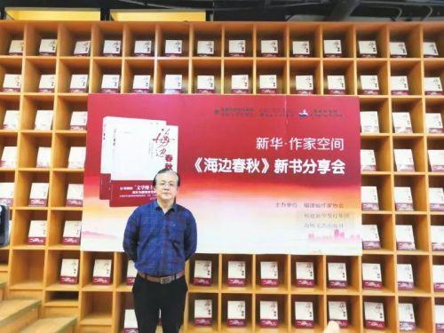 """以平潭扶贫工作真实案例为蓝本 《海边春秋》荣获""""五个一工程""""奖"""
