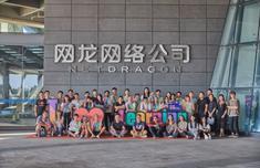 全球化脚步持续迈进 网龙2019年国际暑期实习生结业