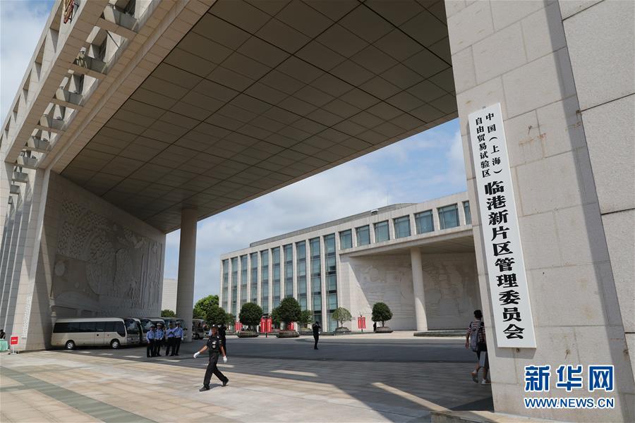 上海自贸临港新片区正式揭牌