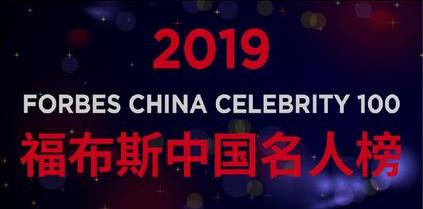 武磊入選福布斯中國名人榜TOP100 位列第55名