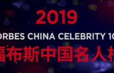 武磊入选福布斯中国名人榜TOP100 位列第55名