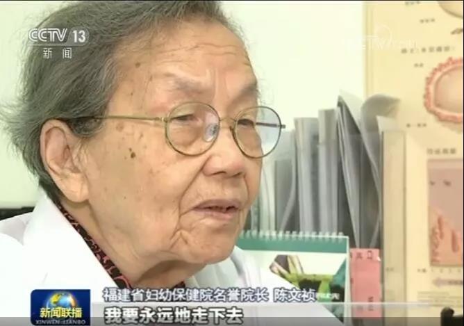 福州95岁医生每周出诊3天 央视新闻联播都关注了