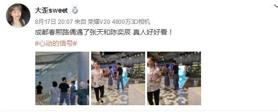 网友偶遇陈奕辰张天甜蜜逛街,心动的信号竟然真的成了两对?