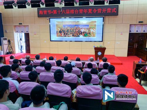 第七届海青节·第十六届榕台青年夏令营开营