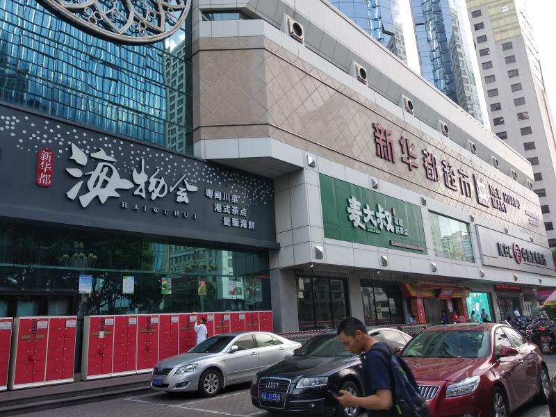 门店数量降至95家 新华都上半年亏损1.21亿元