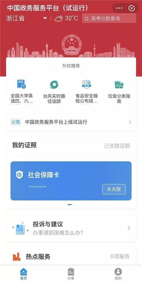 2019四六级成绩公布 支付宝微信手机查四六级成绩入口地址
