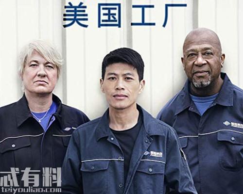 奥巴马的第一部电影是什么 美国工厂剧情是什么讲了什么