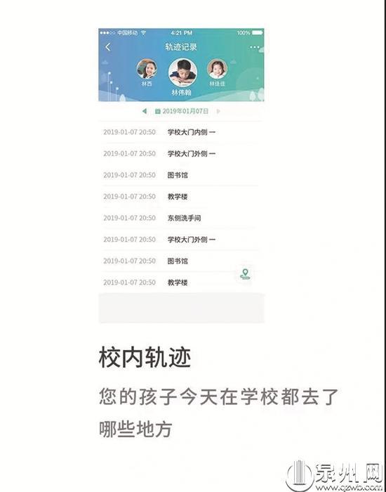 泉州豐澤四校啟用電子校徽 孩子動態第一時間全知道