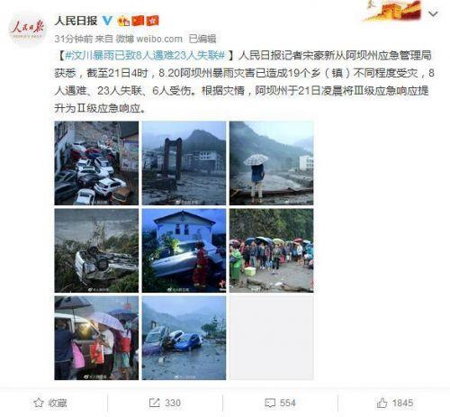 汶川暴雨遇难人数曝光8人死亡 汶川暴雨最新消息受灾详情现场图