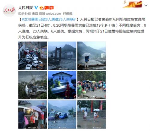 四川启动应急响应详细情况 四川暴雨最新消息8人遇难23人失联
