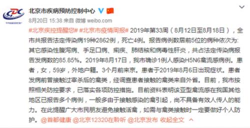 北京H5N6禽流感病例最新消息 北京确诊1例人感染H5N6禽流感病例详情