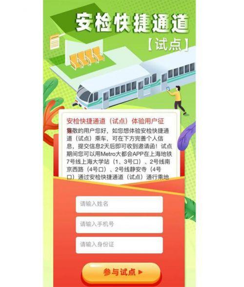 上海安检快捷通道怎么回事?上海地铁为什么开通安检快捷通道