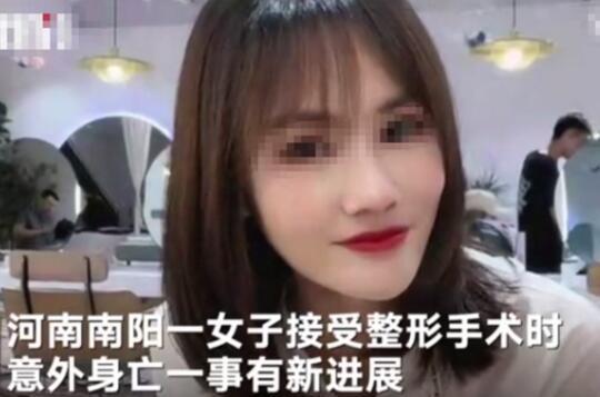 揭秘南阳女子整形死亡真相!28岁女护士死因真的是麻醉失败吗?深扒南阳宛和医疗整形医院