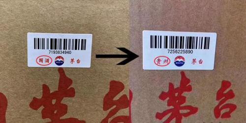 国酒茅台变贵州茅台 并正式进入市场