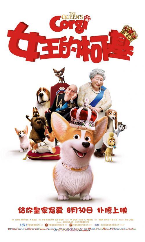 """女王的柯基什么时候上映?皇家柯基流落民间遭""""篡位"""""""