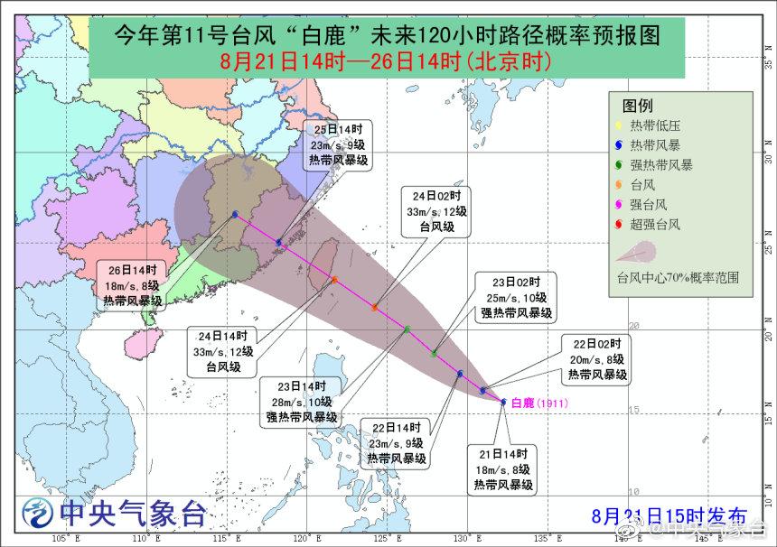 2019台风最新消息:台风白鹿登陆时间地点预测 第11号台风白鹿最新实时路径图