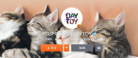 肖战微博名daytoy是什么意思 肖战的英文名是什么