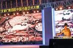 """""""龙文杯""""第四届澳门银河手机版官网沙画艺术大赛漳州举行"""