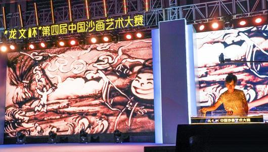 """""""龙文杯""""第四届中国沙画艺术大赛漳州举行"""