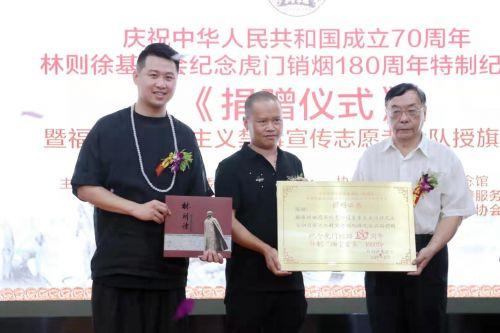 纪念虎门销烟180周年特制纪念茶捐赠仪式在福州举行