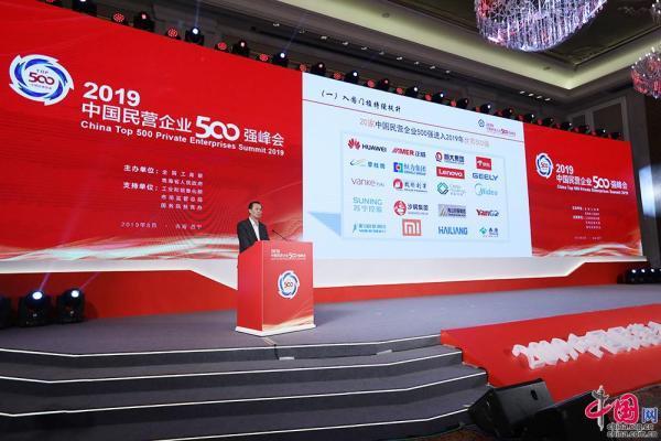 2019中国民营企业500强完整榜单发布 华为蝉联冠军