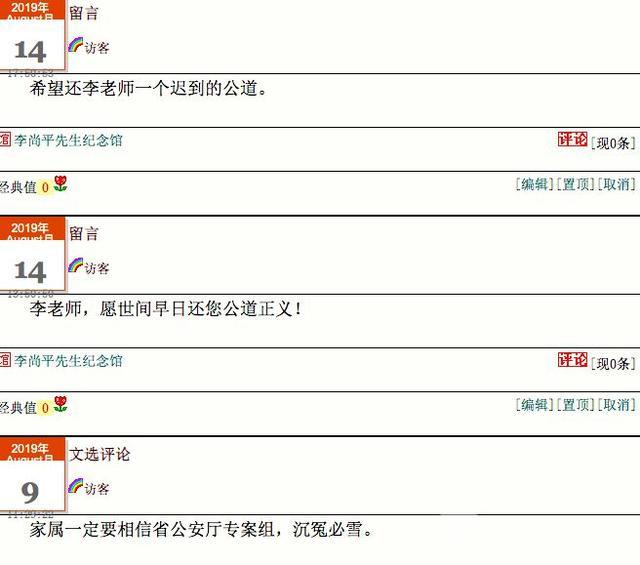 李尚平枪杀案新线索:警方公布凶器信息案情细节!湖南教师李尚平17年前举报腐败遭枪杀详情始末介绍