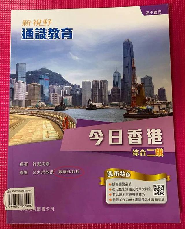 """香港通识教材是什么?香港通识教材被批制造""""废青""""的罪魁祸首 通识教材有什么内容"""