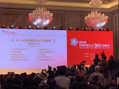 快訊!中國民企500強出爐,華為第一,廈門三家企業上榜