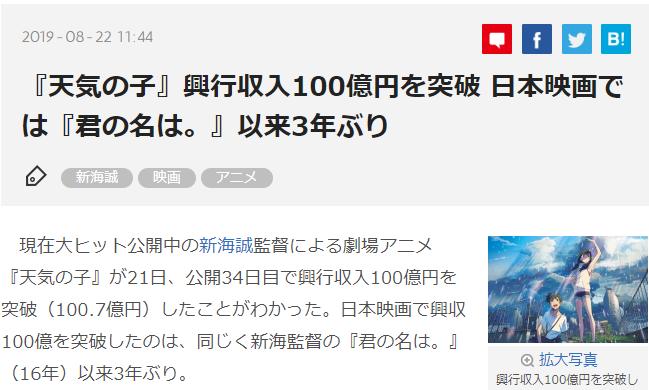 《天气之子》日本票房突破百亿! 上一部是《你的名字。》