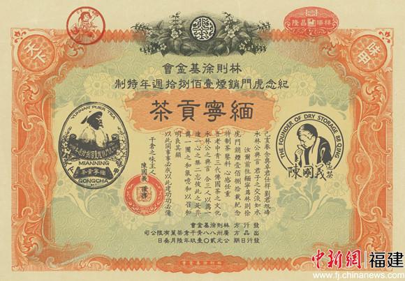 纪念林则徐虎门销烟180周年特制纪念茶在福州发布