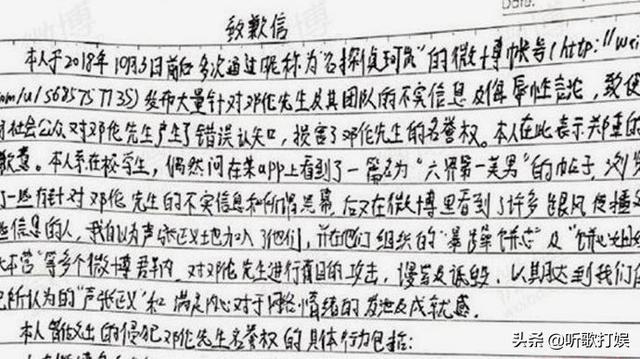邓伦名誉案胜诉,除手写致歉信外,还被判赔精神抚慰金等20000元