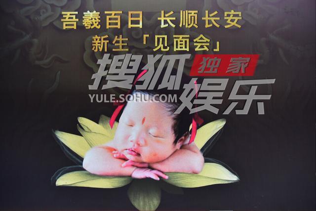 邹市明冉莹颖三胎得子 小儿子首曝光百日宴哪吒造型超萌