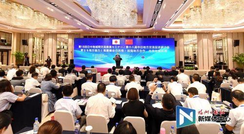 第十八屆中日地方交流促進研討會在福州舉行