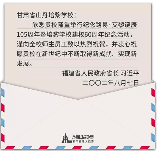 图文故事   习近平总书记前往甘肃考察, 为何要来这所学校?