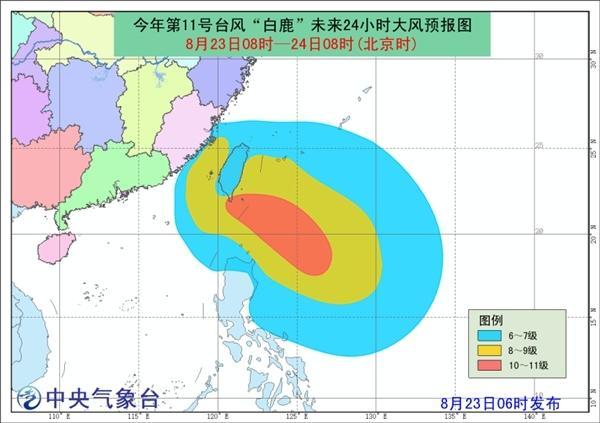 """台风蓝色预警:""""白鹿""""明天将登陆或擦过台湾岛东南部沿海"""