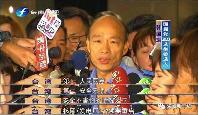 """韩国瑜选举政见第一枪 抛出""""重启核四""""议题"""