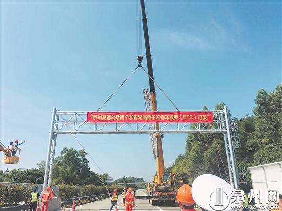 泉州市高速公路首个非省界ETC门架完成吊装