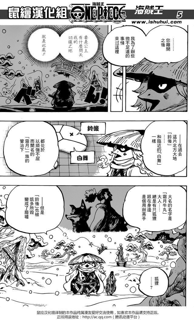 """海贼王953话汉化版,御田名刀""""阎魔""""现世,索隆即将换刀"""