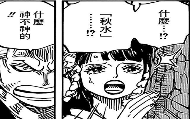 """海贼王953话:日和向索隆讨要""""秋水"""",条件是用御田的佩刀交换"""