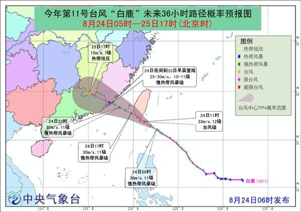 台风白鹿即将登陆详细新闻介绍,台风白鹿什么时候登陆在哪里登陆