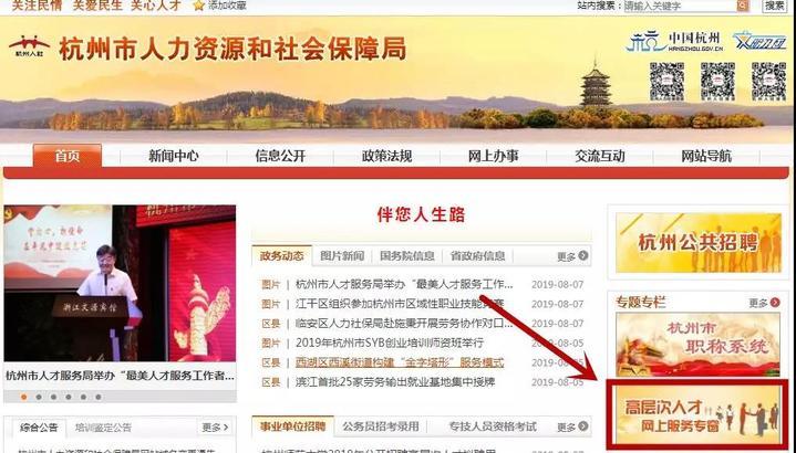 杭州引才生活补贴详细新闻介绍?杭州引才生活补贴怎么申请?