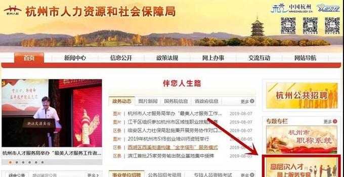 杭州引才生活补贴 博士可获一次性生活补贴5万元